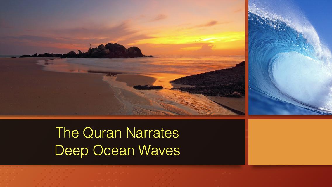 The Quran narrates deep see waves